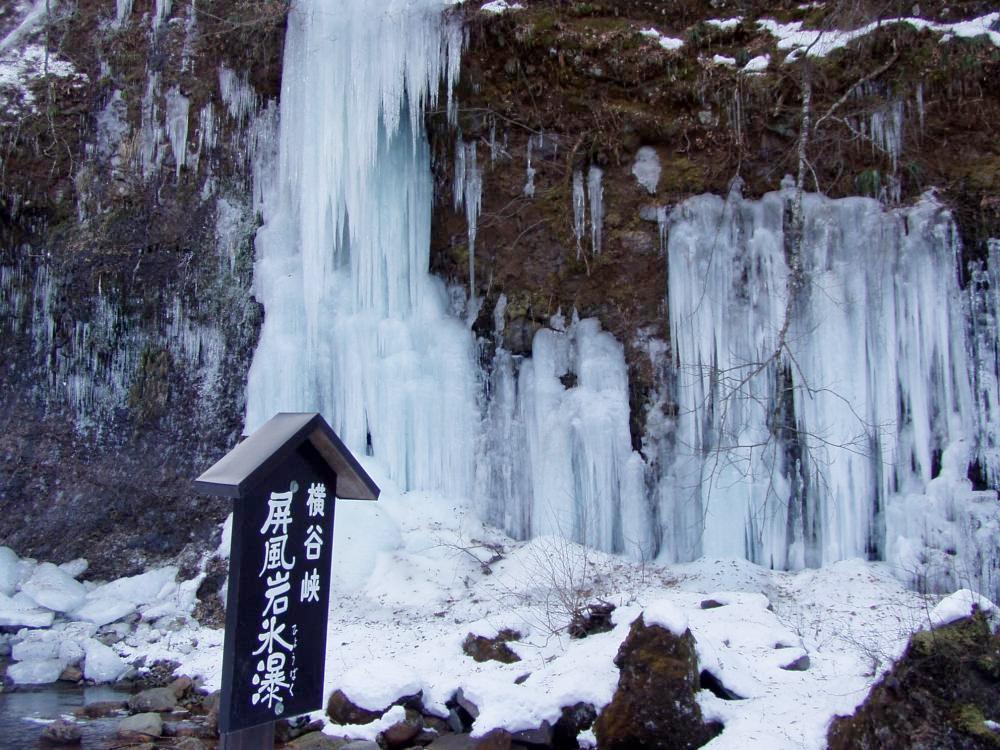 横谷峡氷瀑