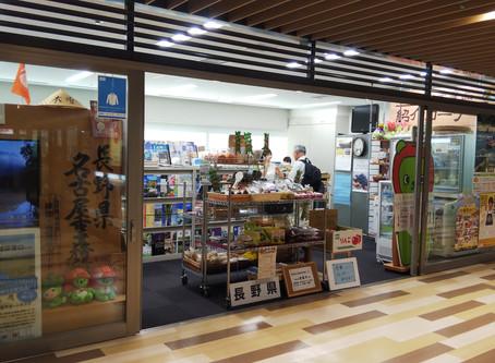 長野県名古屋観光情報センターへ行ってきました