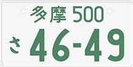 Japanese_green_on_white_license_plate.pn