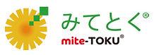 みてとく mite-toku