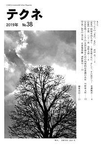 テクネ38839.jpg