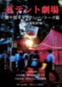 紅テント劇場705.jpg