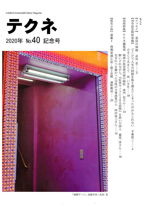 テクネ40記念号141.jpg