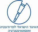 לוגו+האיגוד+לפריודונט