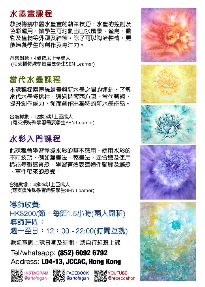 Leaflet2020.jpg