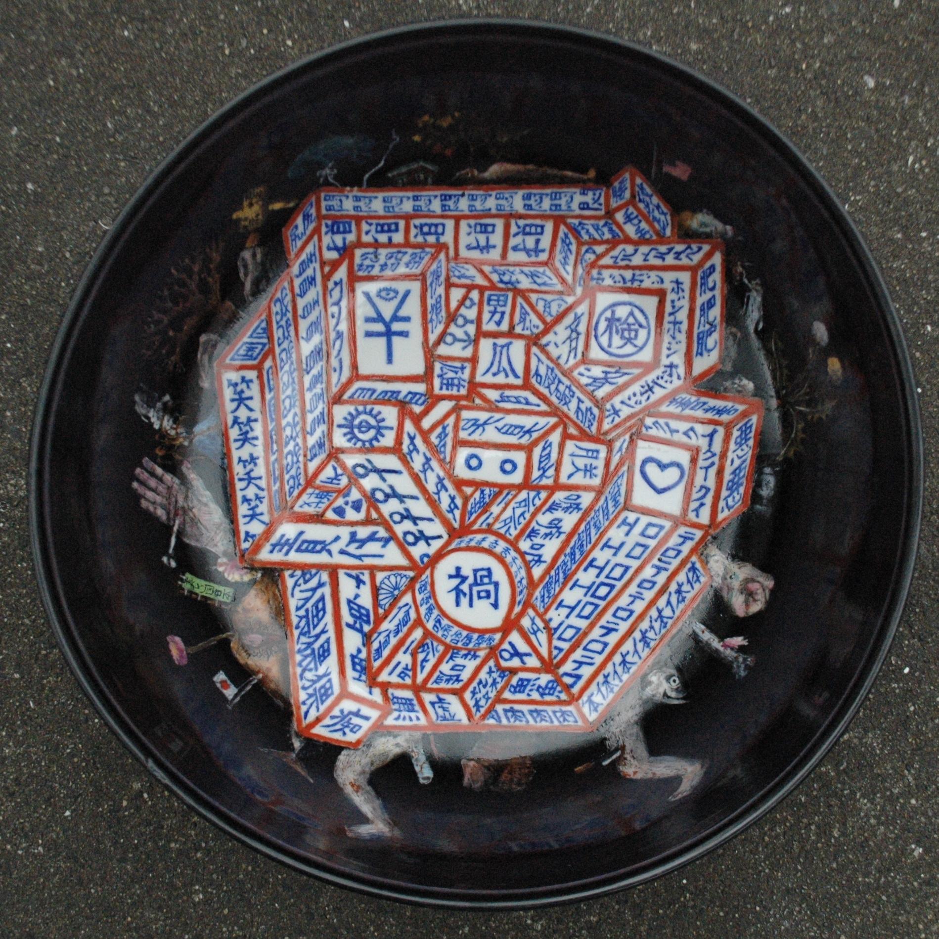 色絵大鉢「ケツの穴」  Chine painting