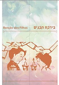Children's blessing cover