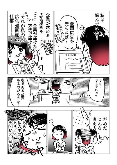 コミック2_001.png