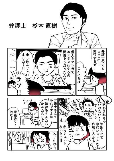 コミック4_001.png