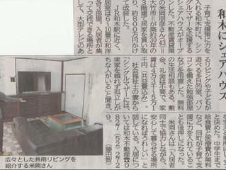 中国新聞朝刊に掲載されました