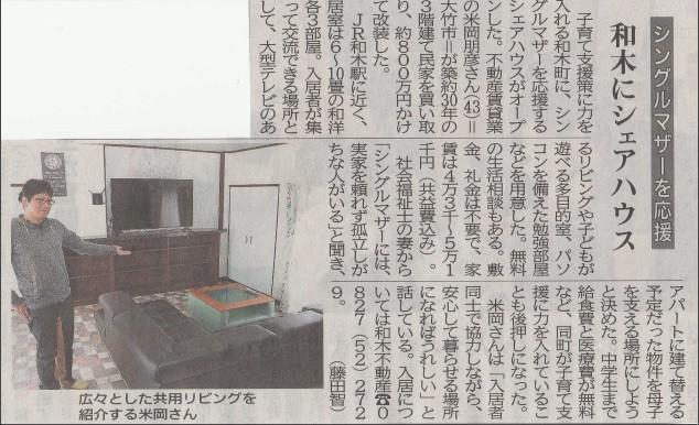 「和木ベイヒル」の紹介記事掲載です♪