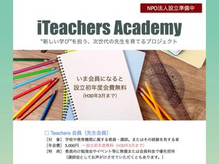 iTeachers Academy設立発表の記事が出ました!