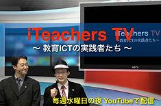 iTTV_Wed.001.jpeg
