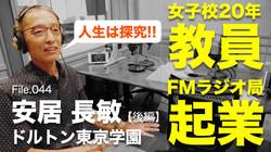 【人生は探究】女子高に20年勤めた教員が起業してラジオ局を開局した話 安居 長敏(ドルトン東京学園)後編