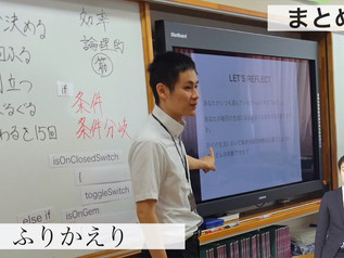 【教育技術】関西大学初等部のICT実践 実践プレゼン追加取材