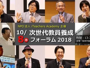【リセマム掲載】10月8日(祝) 次世代教員養成フォーラム2018