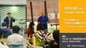 8月24日(火) にiTeachers Classroom をオンラインで開催!