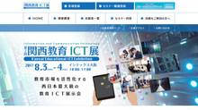 8月4日(金) 関西教育ICT展への出演が決定 ♪
