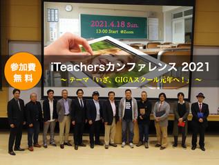 【イベント情報】iTeachersカンファレンス 2021 開催決定!