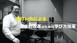 EdTechによる働き方改革のための学び方改革