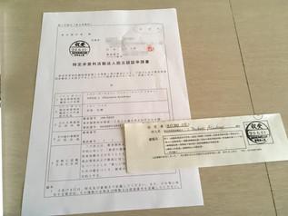 NPO法人 設立申請の手続きが完了しました