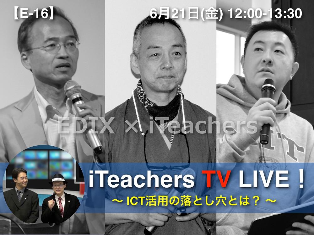 【iTeachers TV LIVE!】教育ICTの先駆者が語る!ICT活用の落とし穴とは?