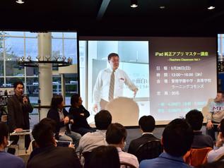 【新規開講】授業でiPadを活用してみたい先生へ! 5月26日(日) iPadワークショップ
