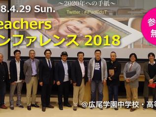 【結成5周年】 iTeachersカンファレンス 2018を4月29日(日)に開催!
