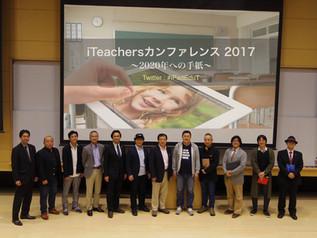 ITmedia TechTargetジャパンにカンファレンスのレポート記事が掲載されました!