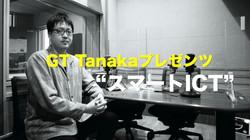 """GT Tanakaプレゼンツ """"スマートICT"""""""