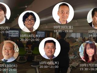 【申込み受付開始】10/12(月)より「iTeachers' Week 2020」開催!