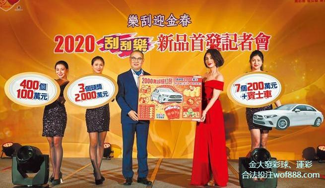 台灣彩卷公布2020年新款刮刮樂