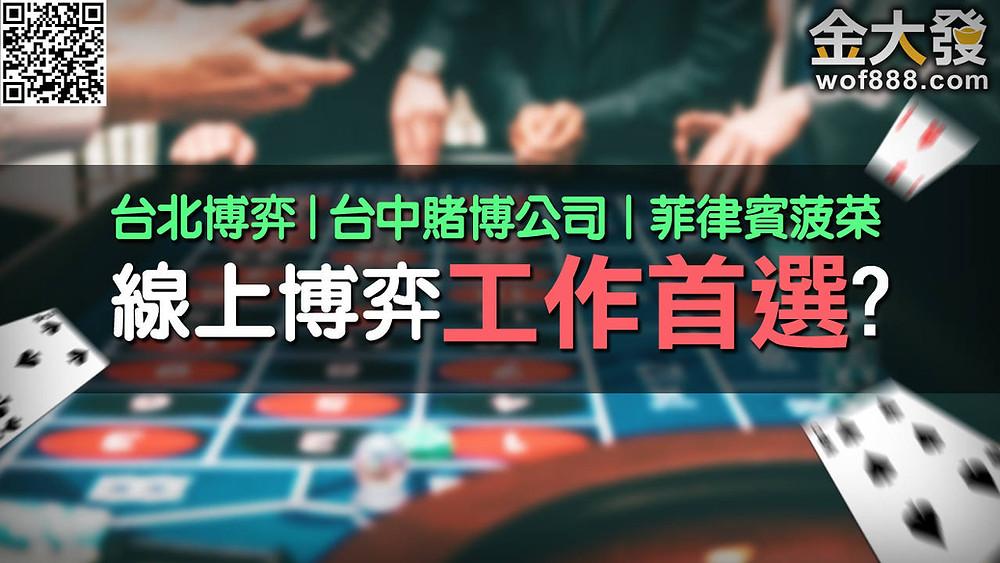博弈產業是什麼