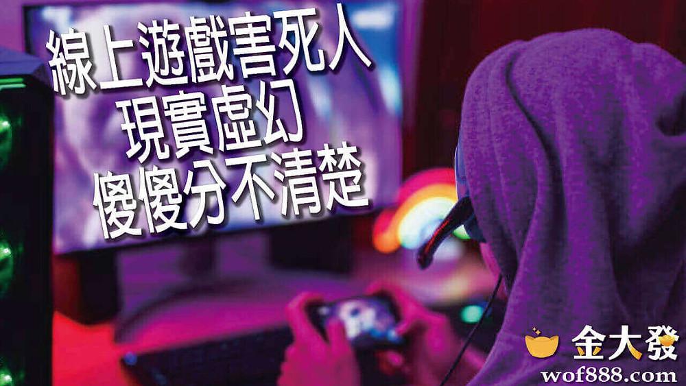 台灣線上遊戲、線上遊戲網站、玩遊戲心態、玩遊戲心理學、手遊遊戲