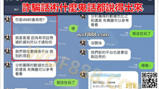 i88&金大發娛樂城絕對不可能轉換平台