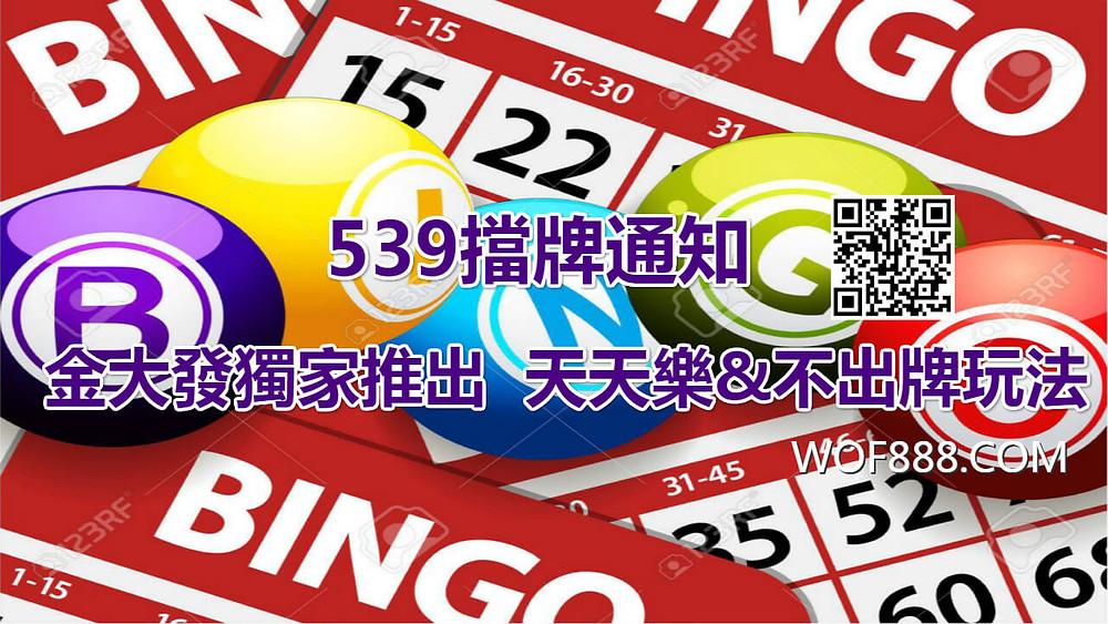 4/1~4/30六合彩539擋牌即時更新