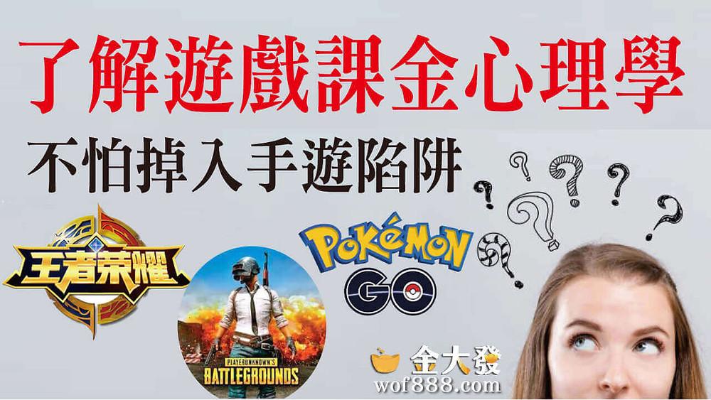PUPG、王者榮耀、Pokémon Go、遊戲優惠、課金心理