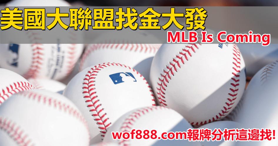 MLB賽程