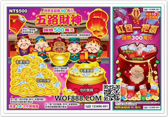 五路財神玩法是幸運號碼,有多重中獎機會
