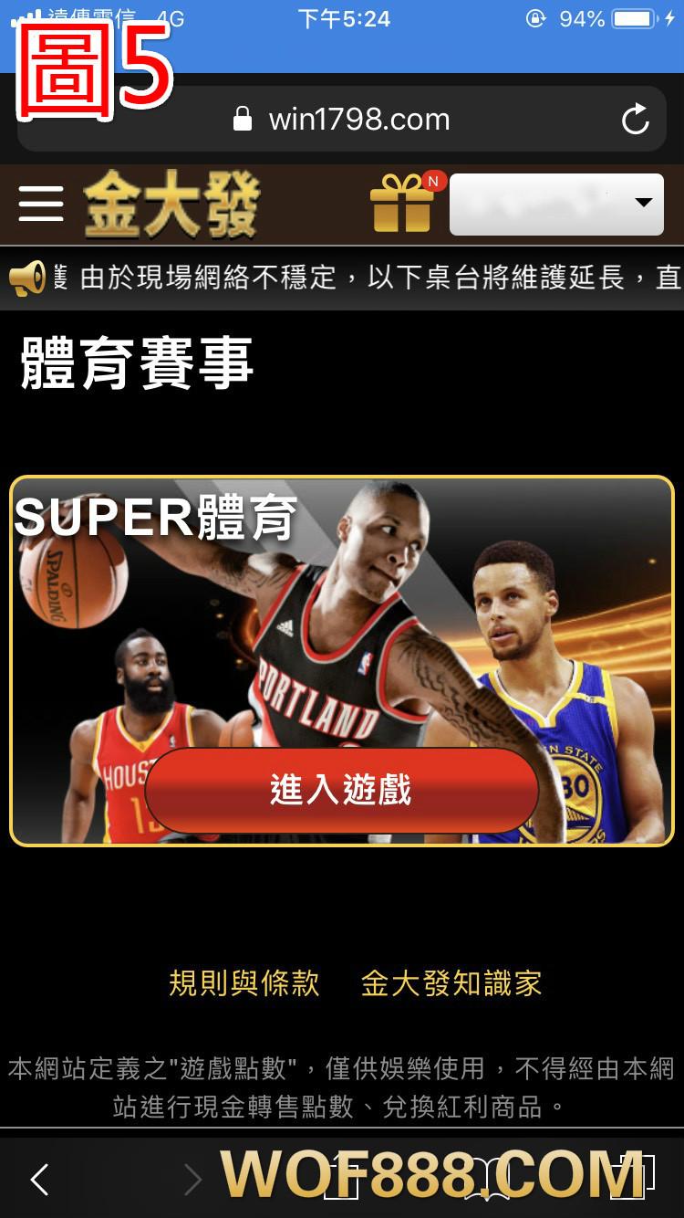 super體育多功能體育投注平台