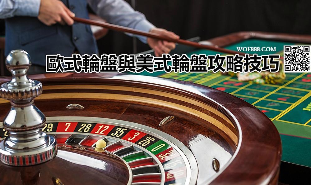 澳門賭場|熱門賭博遊戲輪盤、幸運輪該怎麼玩才會贏?