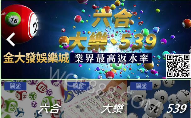 金大發娛樂城:多種彩球遊戲選擇