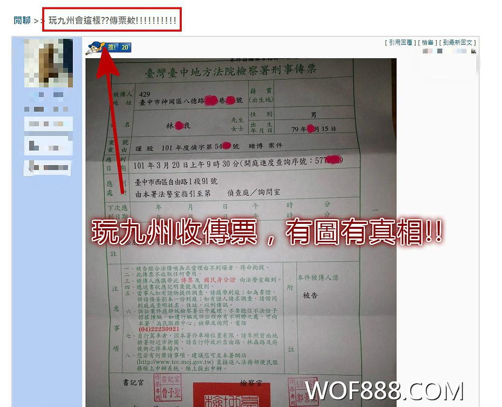 九州娛樂城租帳戶、九州 賭博罪、九州娛樂城安全嗎、tha合法嗎、玩九州收到傳票