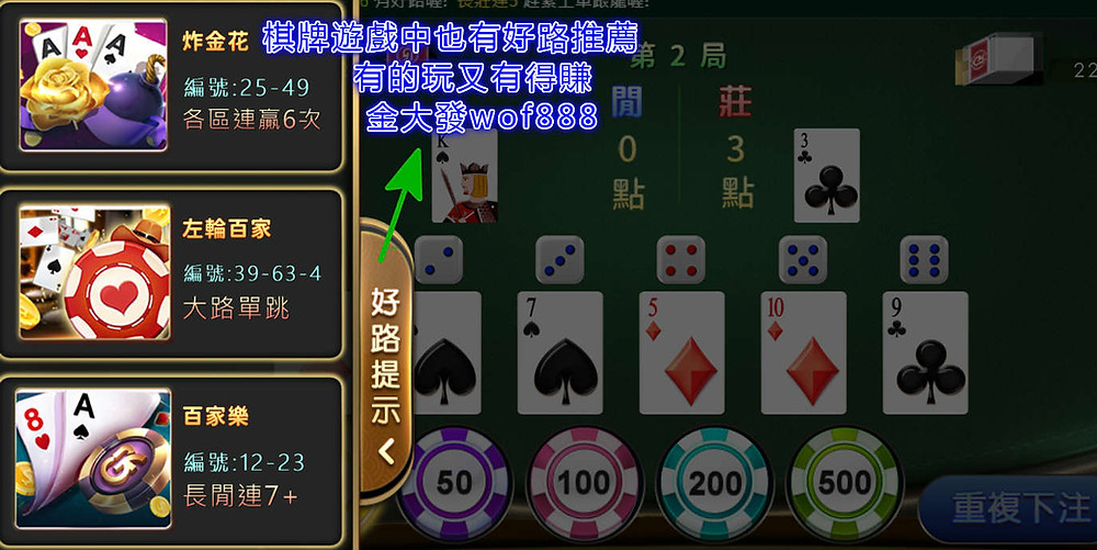 棋牌遊戲介紹