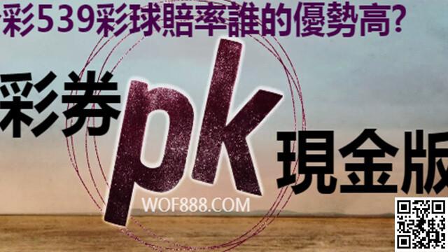 今彩539 台灣彩券與現金版『彩球賠率』誰更有優勢?