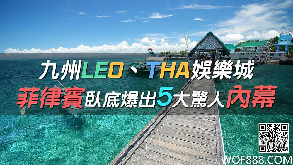 九州LEO、THA娛樂城|菲律賓臥底驚爆『五大不為人知的江湖傳說』!?2020/5月更新