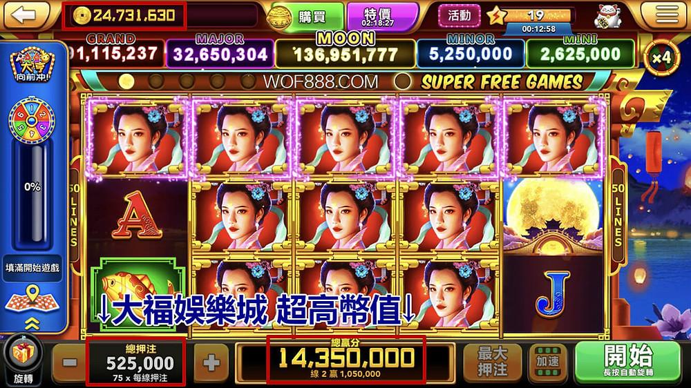 大福娛樂城 給你容易開大獎的幻覺