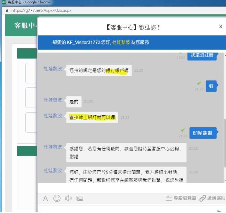 LEO九州娛樂城銀行綁訂