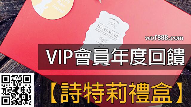 金大發&i88娛樂城 會員年度VIP禮盒