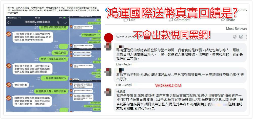 鴻運國際詐騙